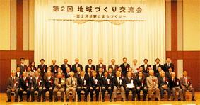 「関東の富士見百景」地域作り交流会