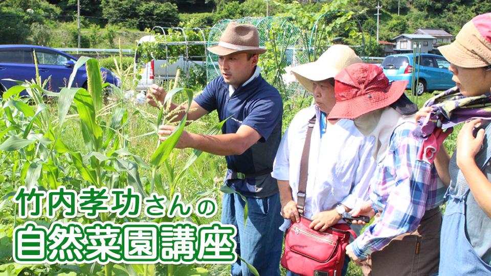 竹内孝功さんの自然菜園スクール説明会とミニ講演会