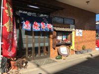 おすすめスポット - 浜田屋食堂