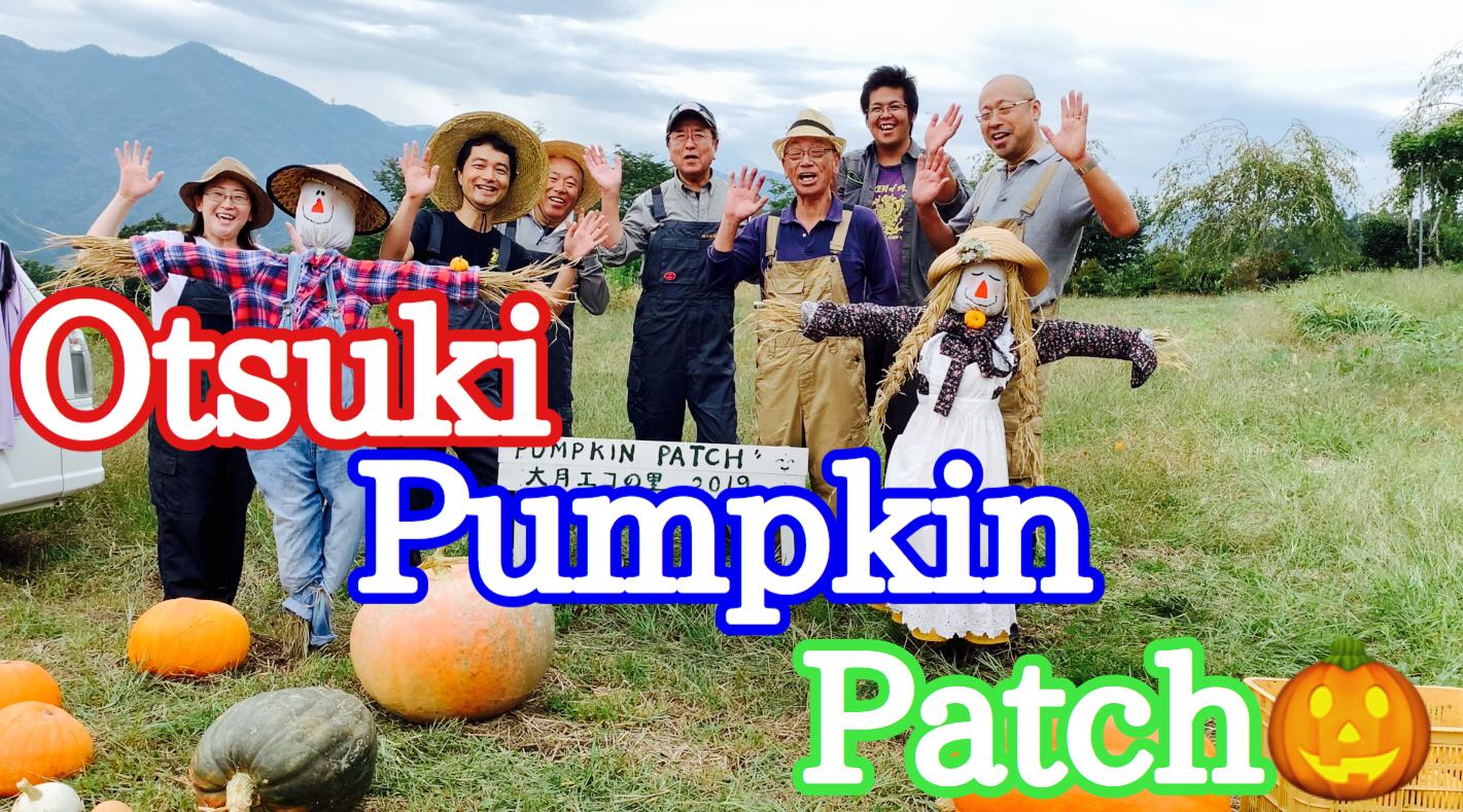 ハロウインイベント「Otsuki Pumpkin Patch 2019」