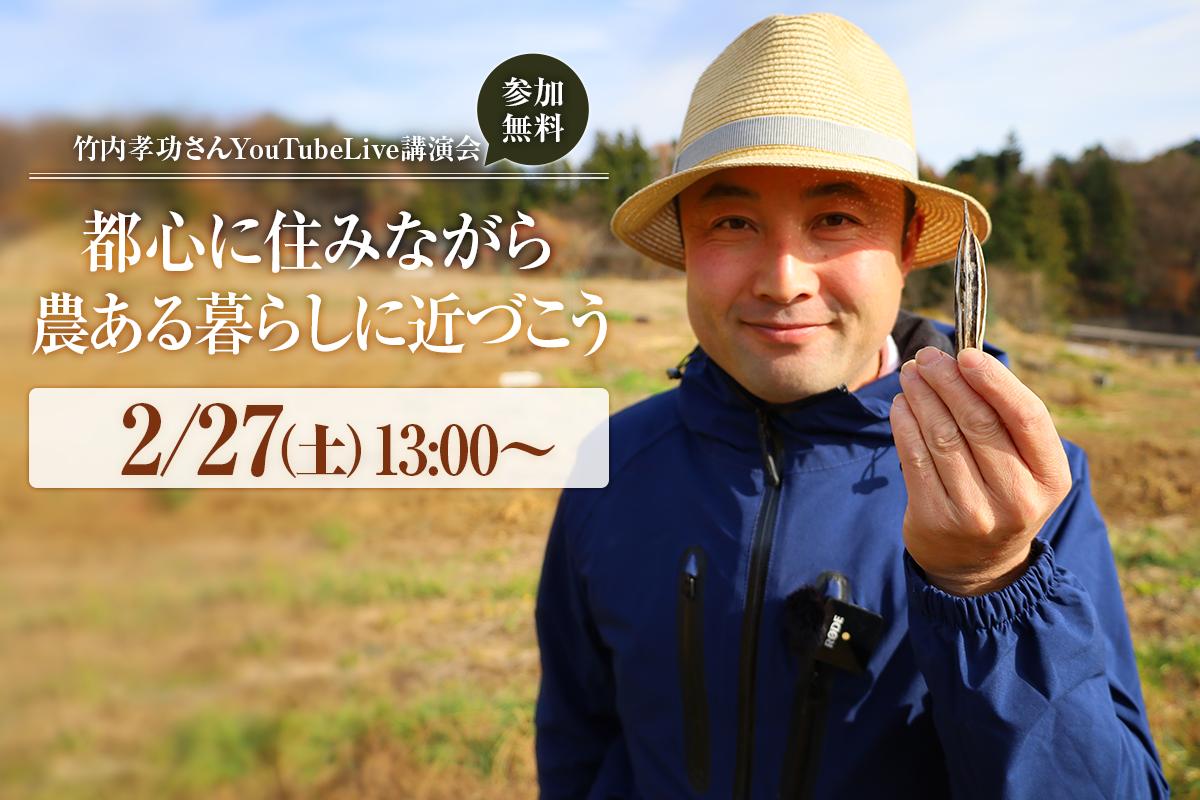 竹内孝功さんYouTubeLive講演会 「都心に住みながら農ある暮らしに近づこう」
